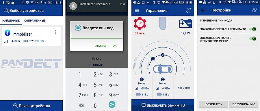 Pandect Bt-100 приложение