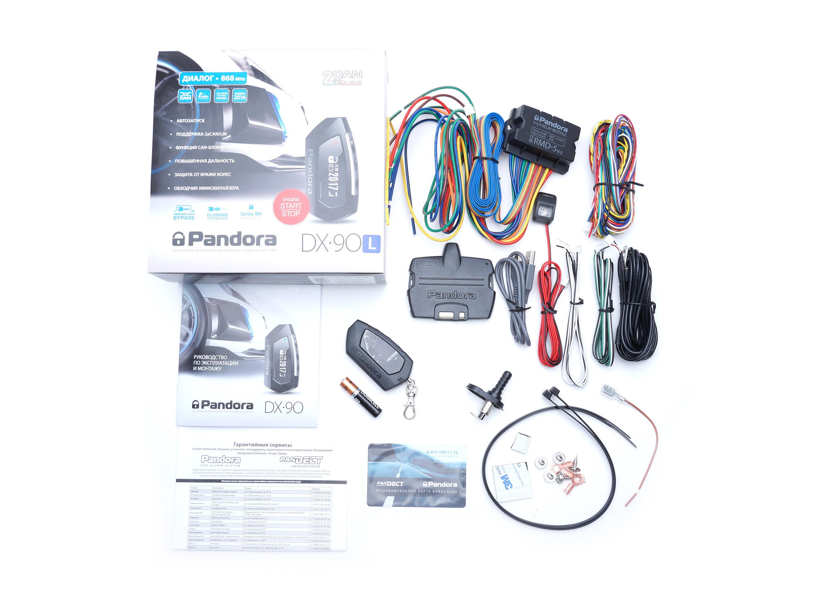 Pandora DX-90. Инструкции по монтажу и эксплуатации